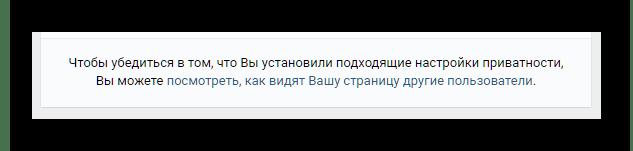 Переход к окну просмотра установленного уровня приватности от лица других пользователей ВКонтакте