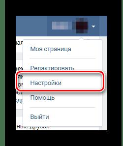 Переход к основным настройкам ВКонтакте для удаления страницы