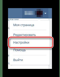 Переход к основным настройкам на сайте ВКонтакте