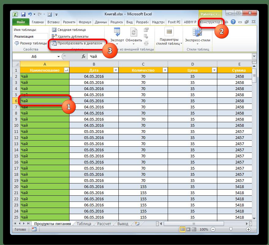 Переход к преобразованию Умной таблицы в диапазон в Microsoft Excel