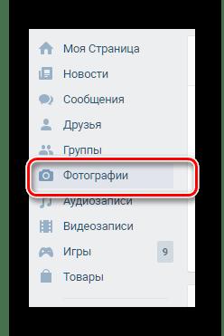 Переход к разделу фотографии ВКонтакте