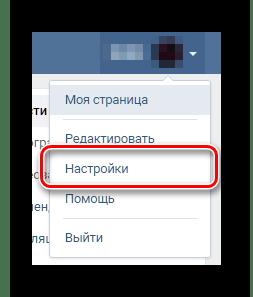 Переход к разделу главных настроек ВКонтакте