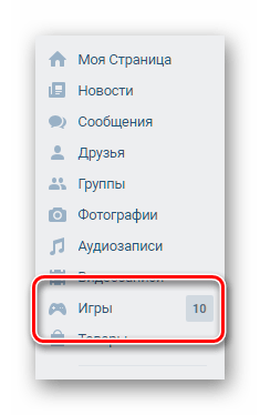 Переход к разделу игры ВКонтакте для выявления гостей