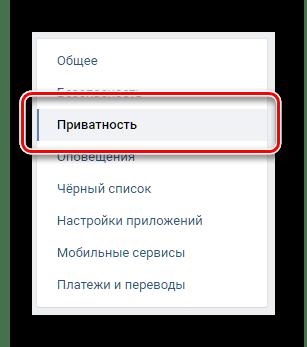 Переход к разделу настроек приватности в основных настройках ВКонтакте