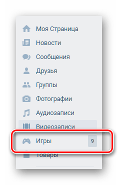 Переход к разделу приложения ВКонтакте