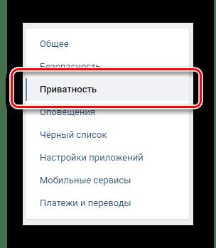 Переход к разделу приватность в главных настройках ВКонтакте