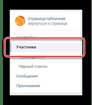 Переход к разделу участники в настройках группы ВКонтакте