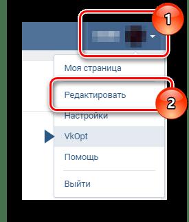 Переход к редактированию личных данных через дополнительное меню ВКонтакте