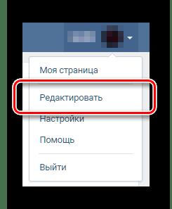 Переход к редактированию личных данных для удаления страницы ВКонтакте