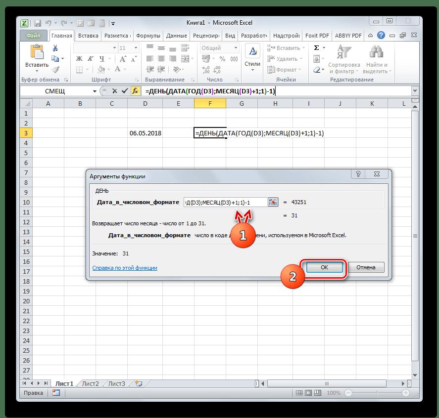 Переход к результату в программе Microsoft Excel