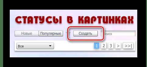 Переход к созданию своего фотостатуса в приложении ВКонтакте