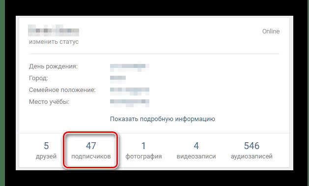 Переход к списку подписчиков с главной страницы ВКонтакте