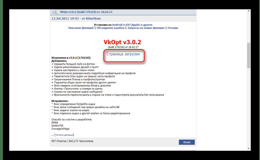 Переход к странице загрузки ВкОпт для ВКонтакте на официальном сайте