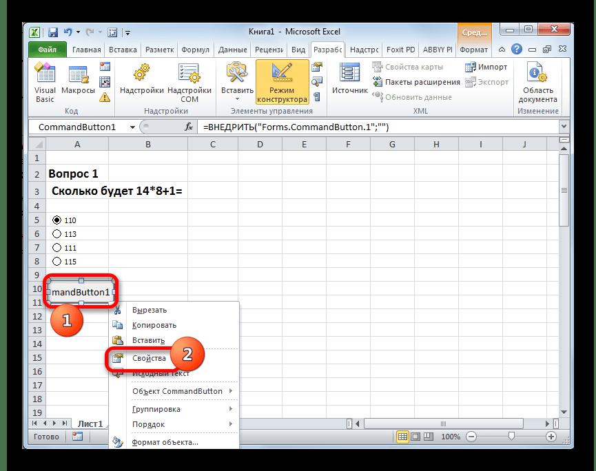 Переход к свойствам кнопки в Microsoft Excel
