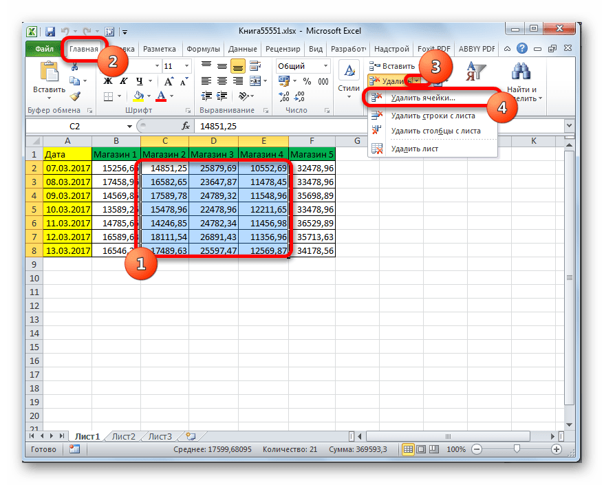 Переход к удалению многомерного массива через кнопку на ленте в Microsoft Excel
