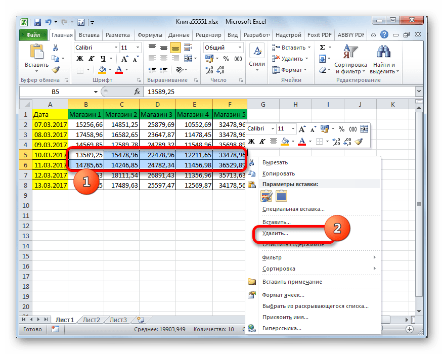Переход к удалению ячеек через контекстное меню в Microsoft Excel