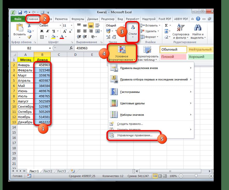 Переход к управлению правилами в Microsoft Excel