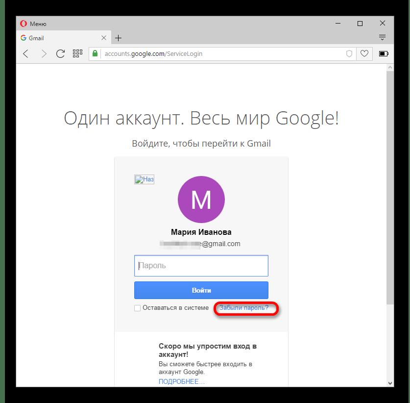 Переход к восстановлению пароля учётной записи Gmail