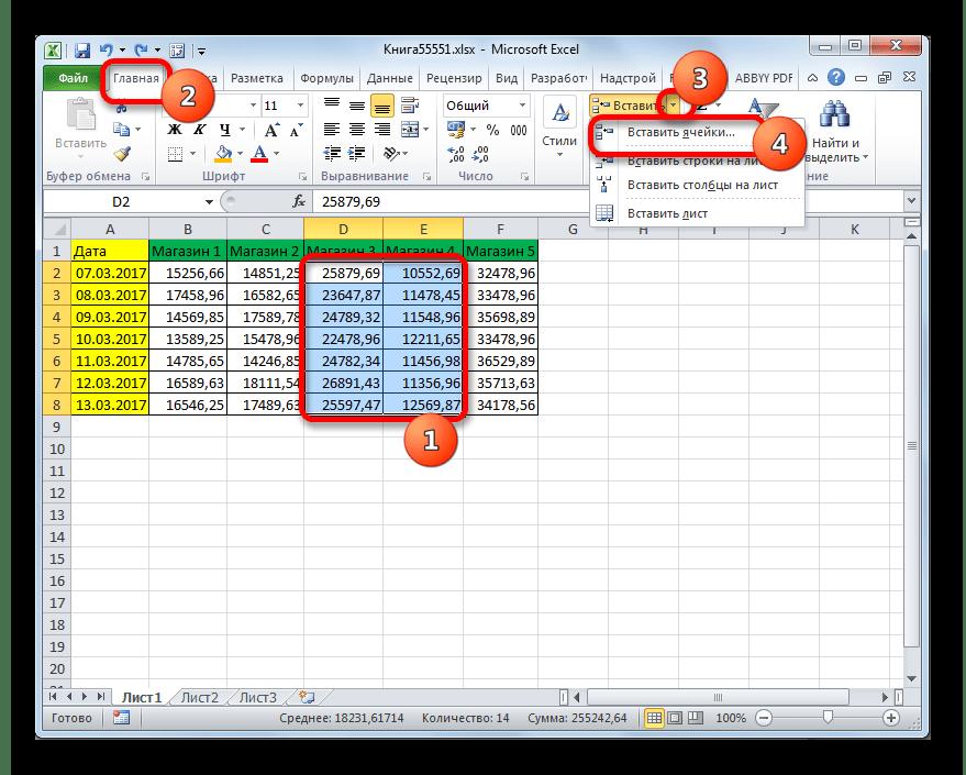Переход к вставке ячеек через кнопку на ленте в Microsoft Excel