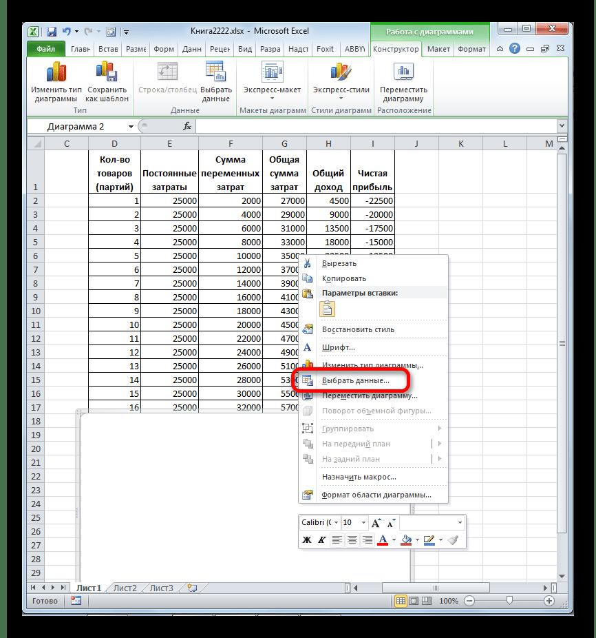 Переход к выбору данных в Microsoft Excel