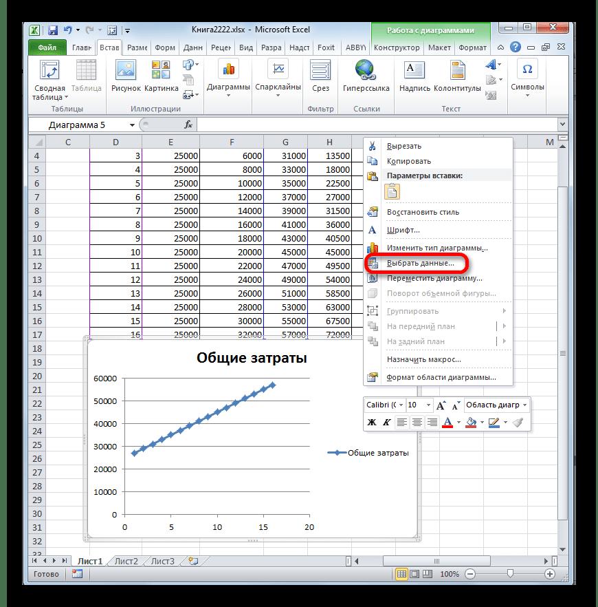 Переход к выбору данных в программе Microsoft Excel