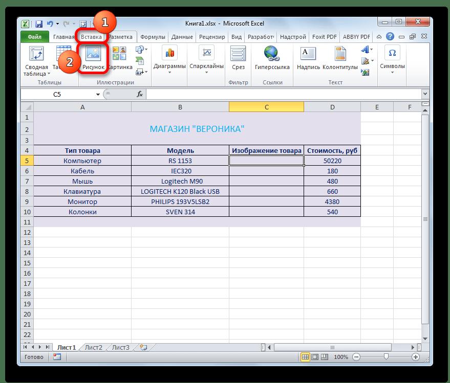 Переход к выбору изображений в Microsoft Excel