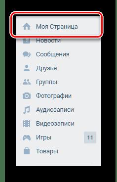 Переход на главную личную страницу ВКонтакте