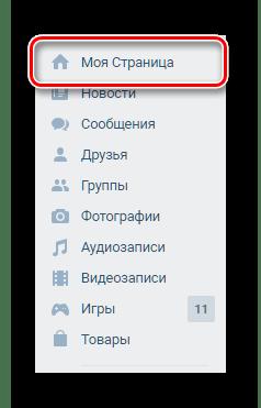 Переход на главную страницу ВКонтакте