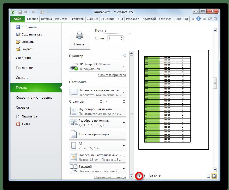 Переход на страницу назад в Microsoft Excel