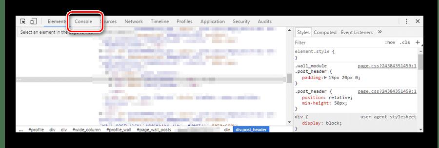 Переход на вкладку консоль в редакторе кода Гугл Хром ВКонтакте