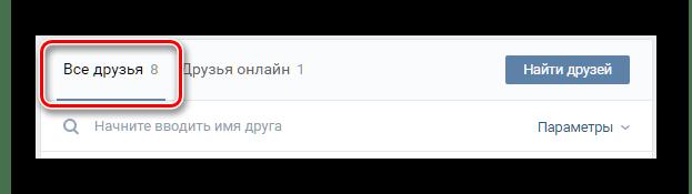 Переход на вкладку все друзья в списке друзей ВКонтакте