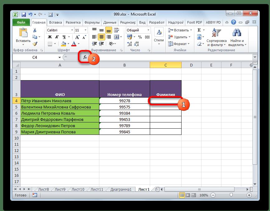 Применение функции ПСТР в Microsoft Excel