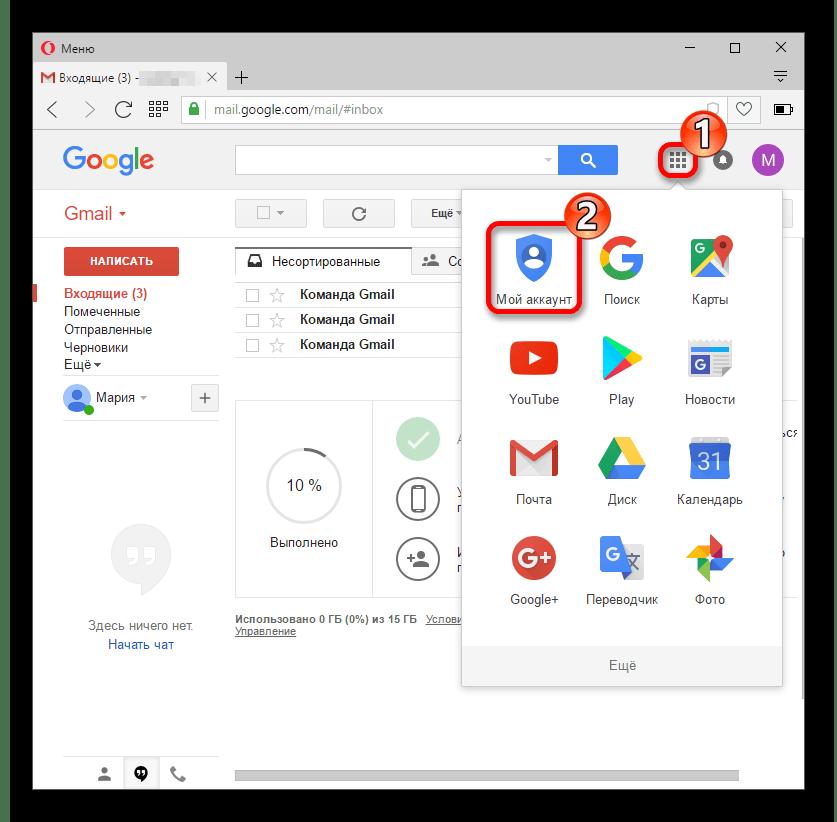 Переход в аккаунт Google