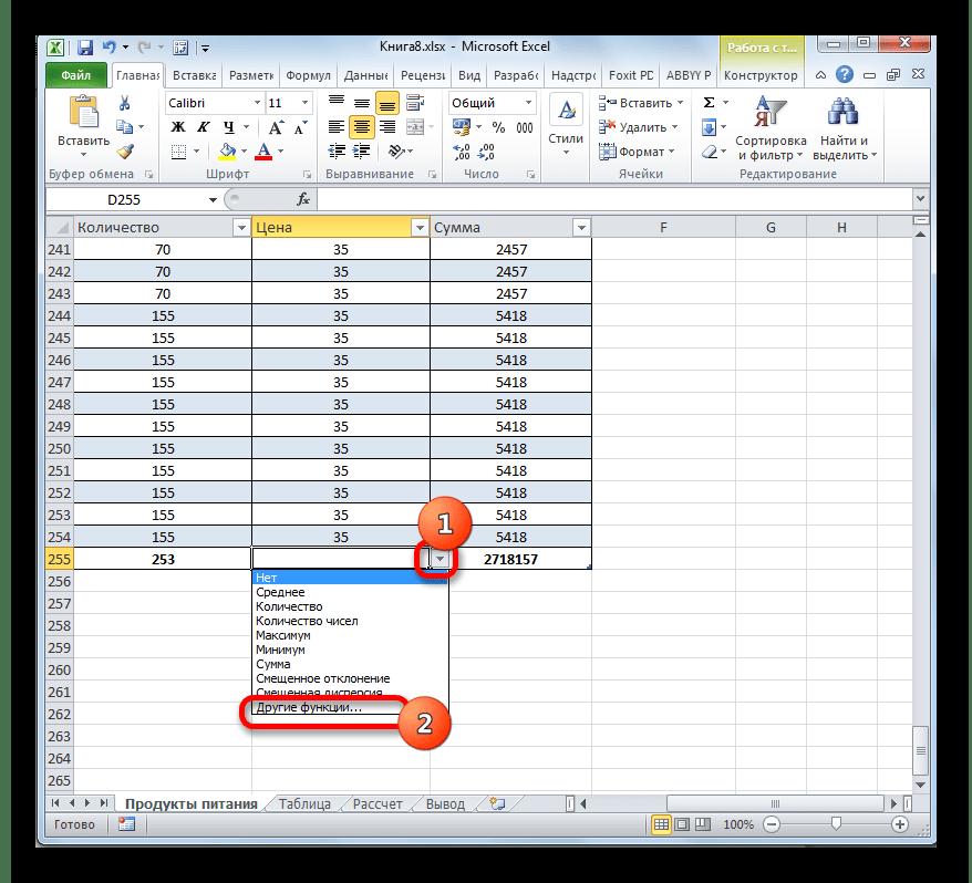 Переход в другие функции в Microsoft Excel