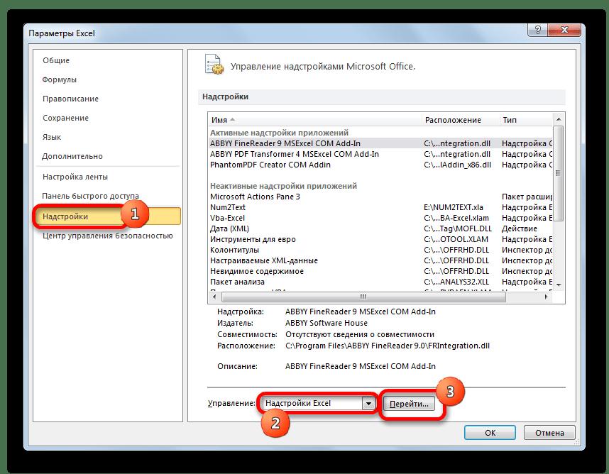 Переход в надстройки в Microsoft Excel