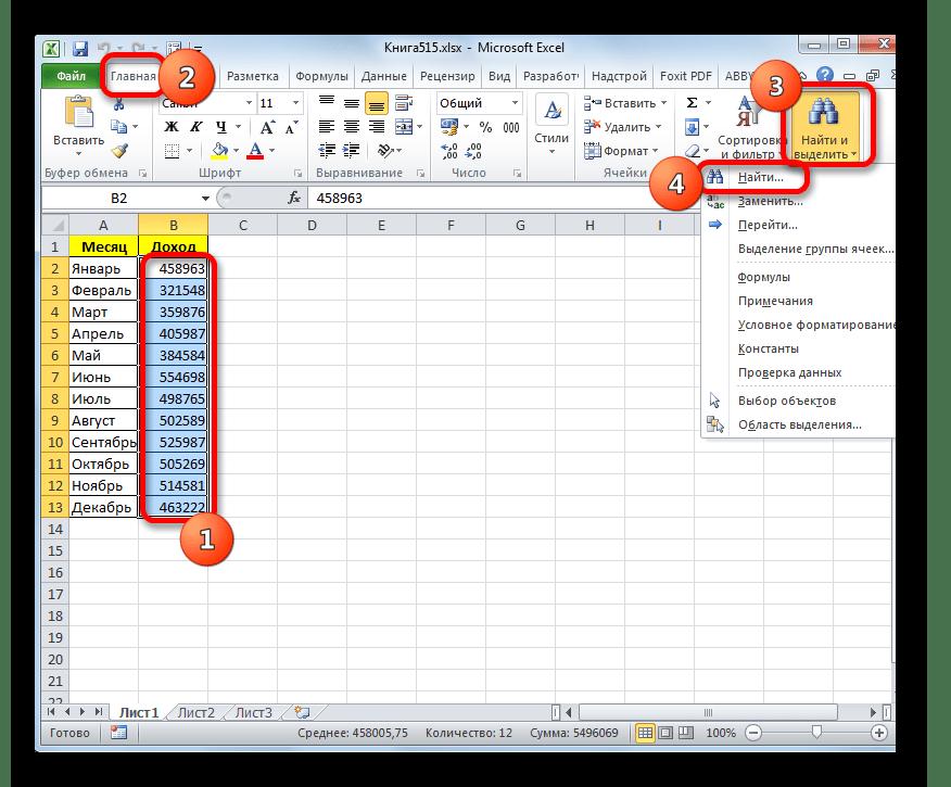 Переход в окно Найти и заменить в Microsoft Excel