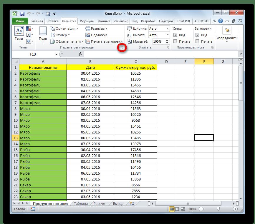 Переход в окно Параметры страницы в Microsoft Excel