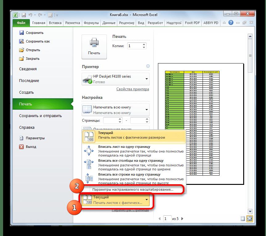 Переход в параметры настраиваемого масштабирования в Microsoft Excel