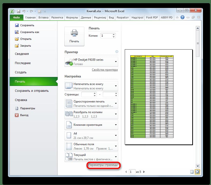 Переход в параметры страницы в Microsoft Excel