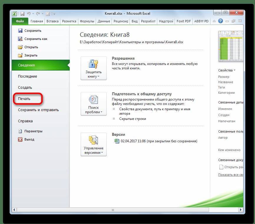 Переход в раздел Печать в Microsoft Excel