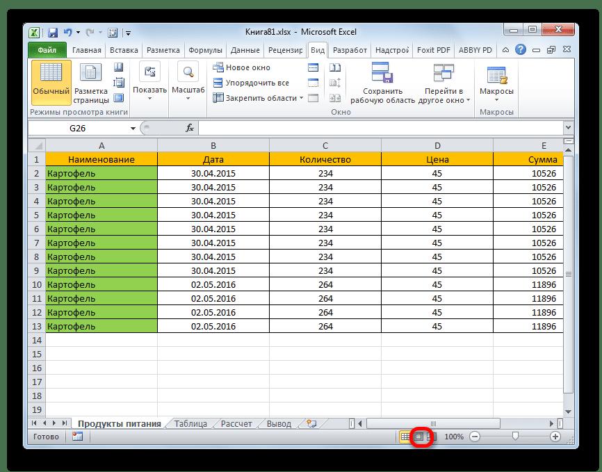 Переход в режим разметки страницы через строку состояния в Microsoft Excel
