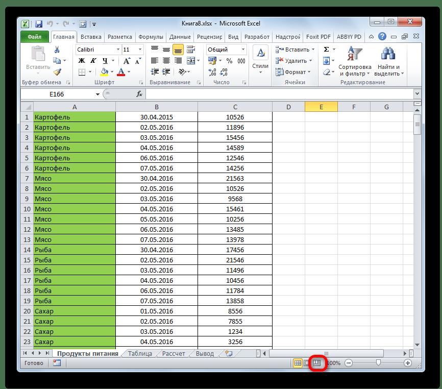 Переход в страничный режим через пиктограмму на панели состояния в Microsoft Excel