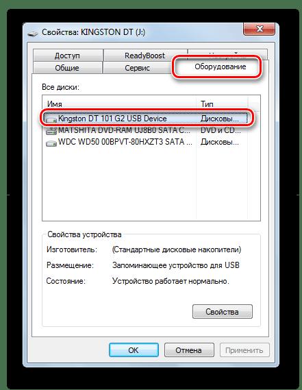 Переход в свойства устройства в Windows