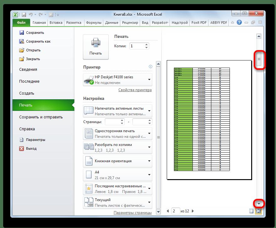 Переход вниз документа в области предварительного просмотра в Microsoft Excel