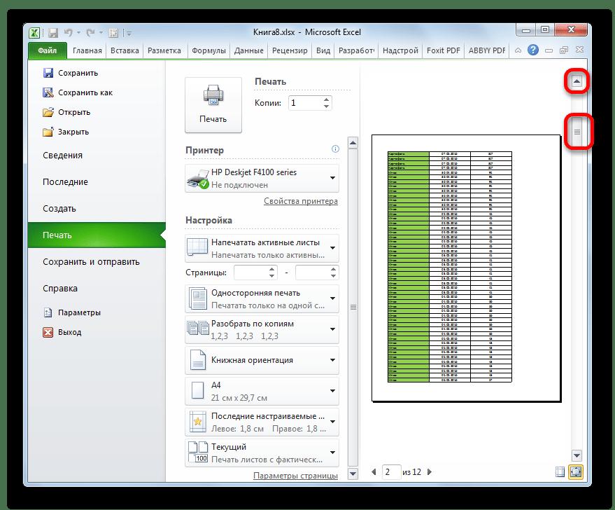 Переход вверх документа в области предварительного просмотра в Microsoft Excel