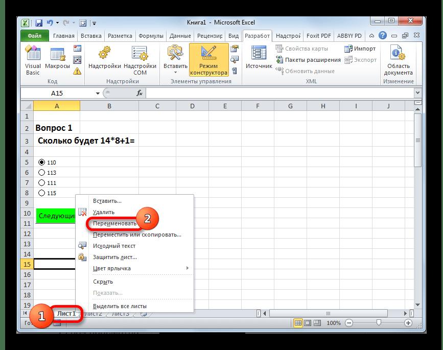 Переименование листа в Microsoft Excel