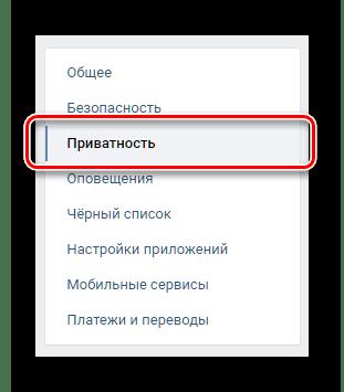 Переключение к настройкам приватности страницы ВКонтакте для удаления