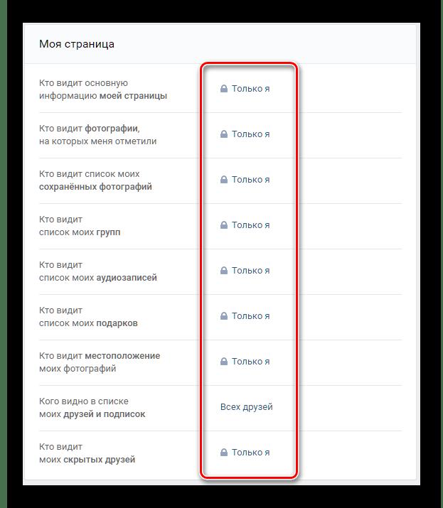Переключение настроек приватности для удаления страницы ВКонтакте