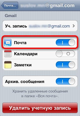 Переключение ползунка для синхронизации почты Gmail с iPhone