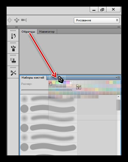 Перемещение панелей в рабочей среде Рисование в Фотошопе